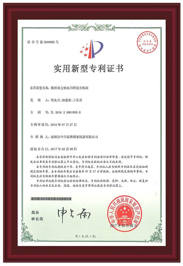 2017年2月8日乐鱼app客户端_乐鱼电竞官网登录,专利号:ZL201620801800.8。