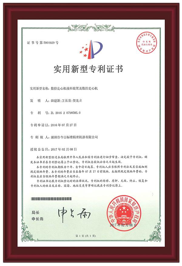 2017年2月8日乐鱼app客户端_乐鱼电竞官网登录,专利号:ZL201620798585.0。