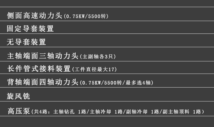 TCVZ-205乐鱼电竞官网登录走心机可选附件
